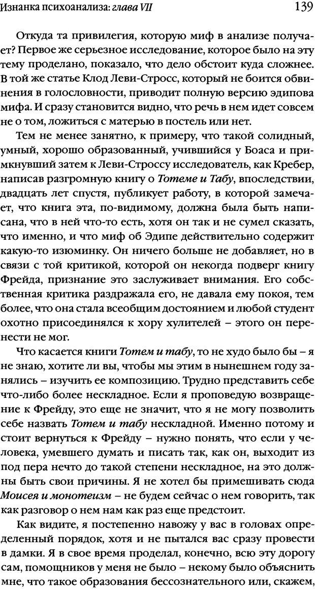 DJVU. Семинары. Книга 17. Изнанка психоанализа. Лакан Ж. Страница 134. Читать онлайн