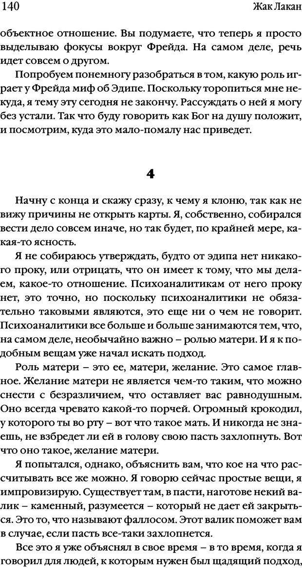 DJVU. Семинары. Книга 17. Изнанка психоанализа. Лакан Ж. Страница 135. Читать онлайн