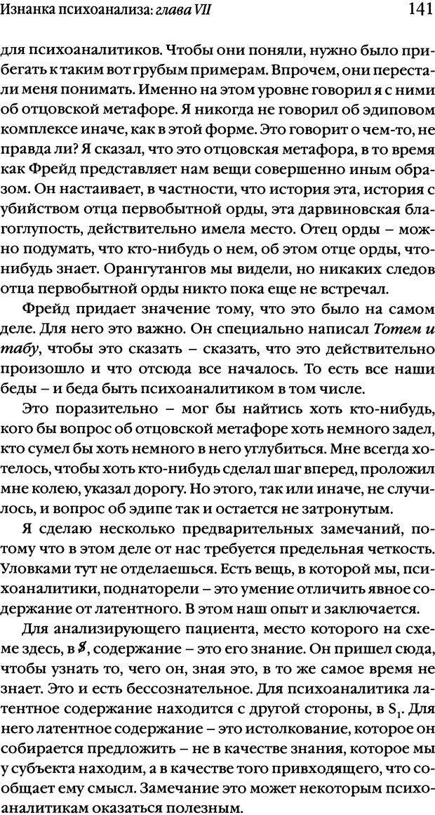 DJVU. Семинары. Книга 17. Изнанка психоанализа. Лакан Ж. Страница 136. Читать онлайн
