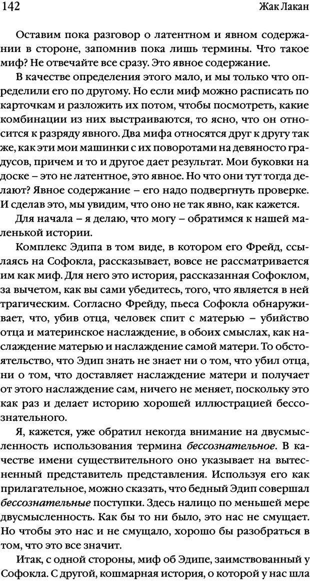 DJVU. Семинары. Книга 17. Изнанка психоанализа. Лакан Ж. Страница 137. Читать онлайн