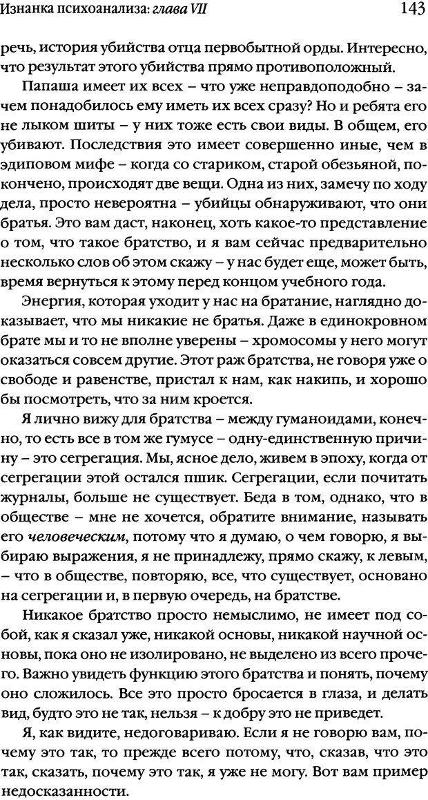 DJVU. Семинары. Книга 17. Изнанка психоанализа. Лакан Ж. Страница 138. Читать онлайн