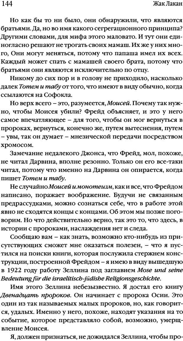 DJVU. Семинары. Книга 17. Изнанка психоанализа. Лакан Ж. Страница 139. Читать онлайн