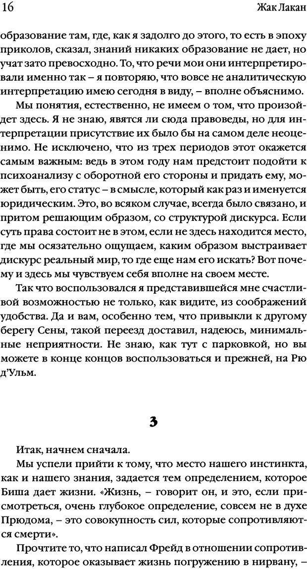 DJVU. Семинары. Книга 17. Изнанка психоанализа. Лакан Ж. Страница 14. Читать онлайн