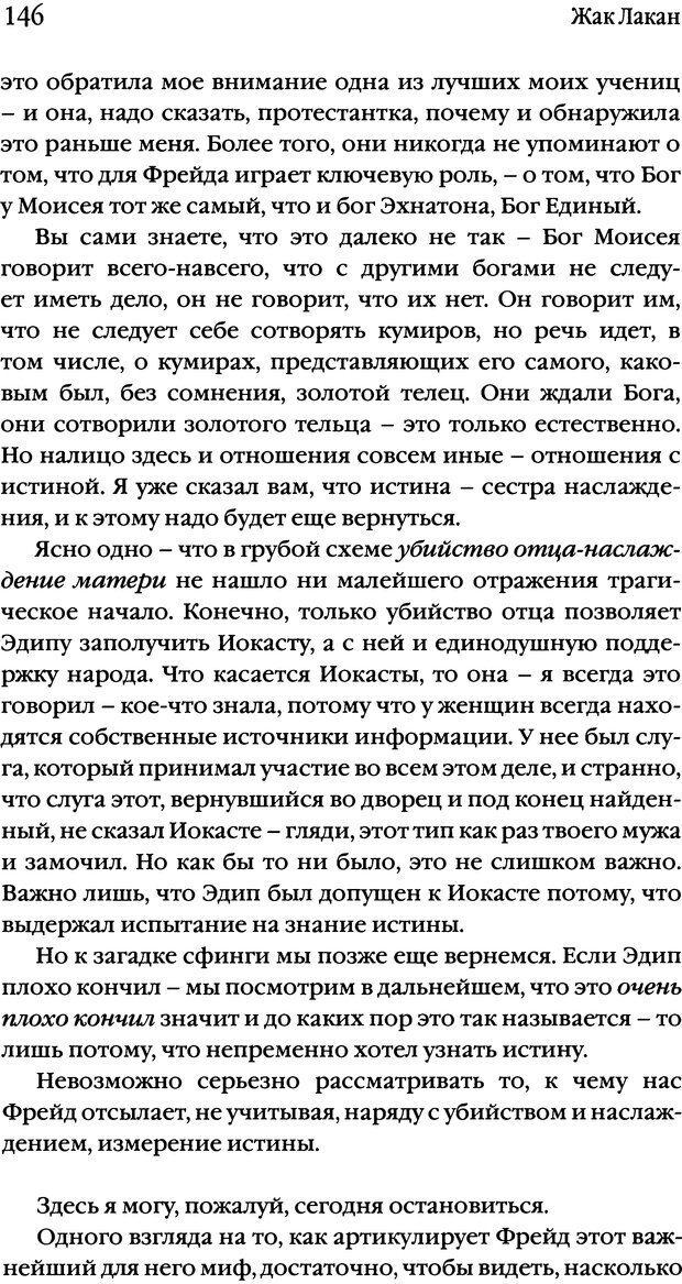 DJVU. Семинары. Книга 17. Изнанка психоанализа. Лакан Ж. Страница 141. Читать онлайн