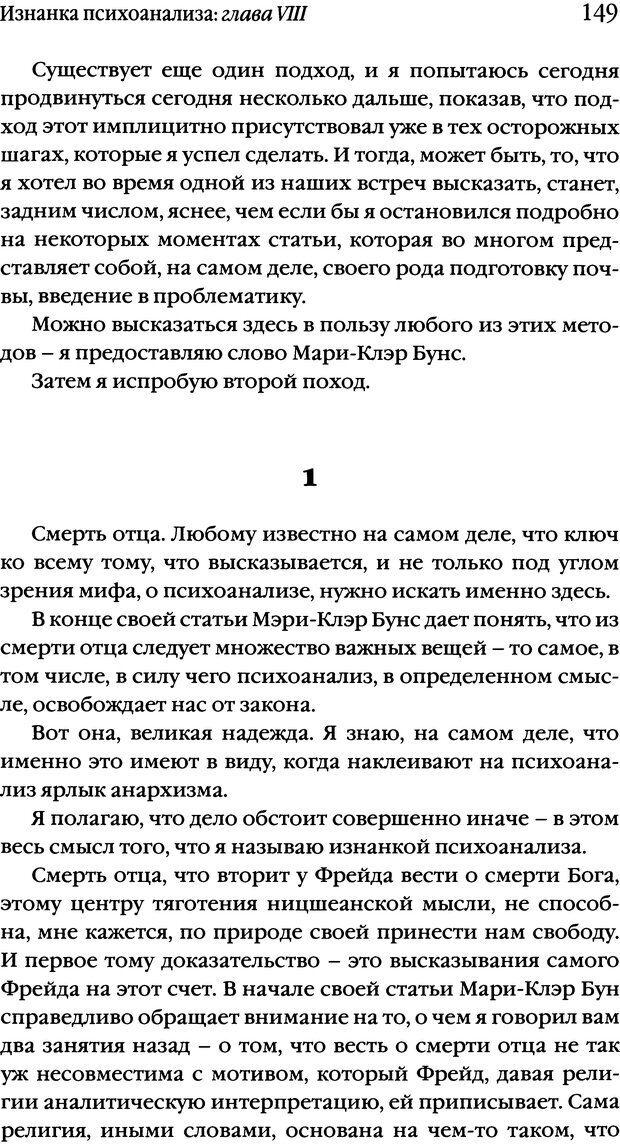 DJVU. Семинары. Книга 17. Изнанка психоанализа. Лакан Ж. Страница 144. Читать онлайн