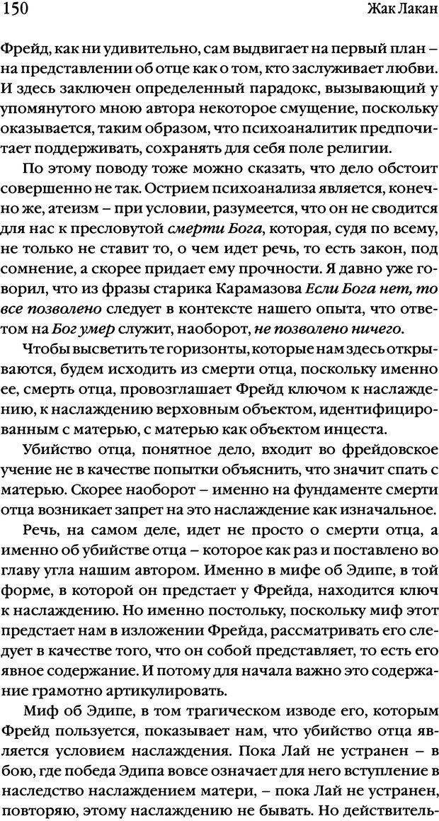 DJVU. Семинары. Книга 17. Изнанка психоанализа. Лакан Ж. Страница 145. Читать онлайн