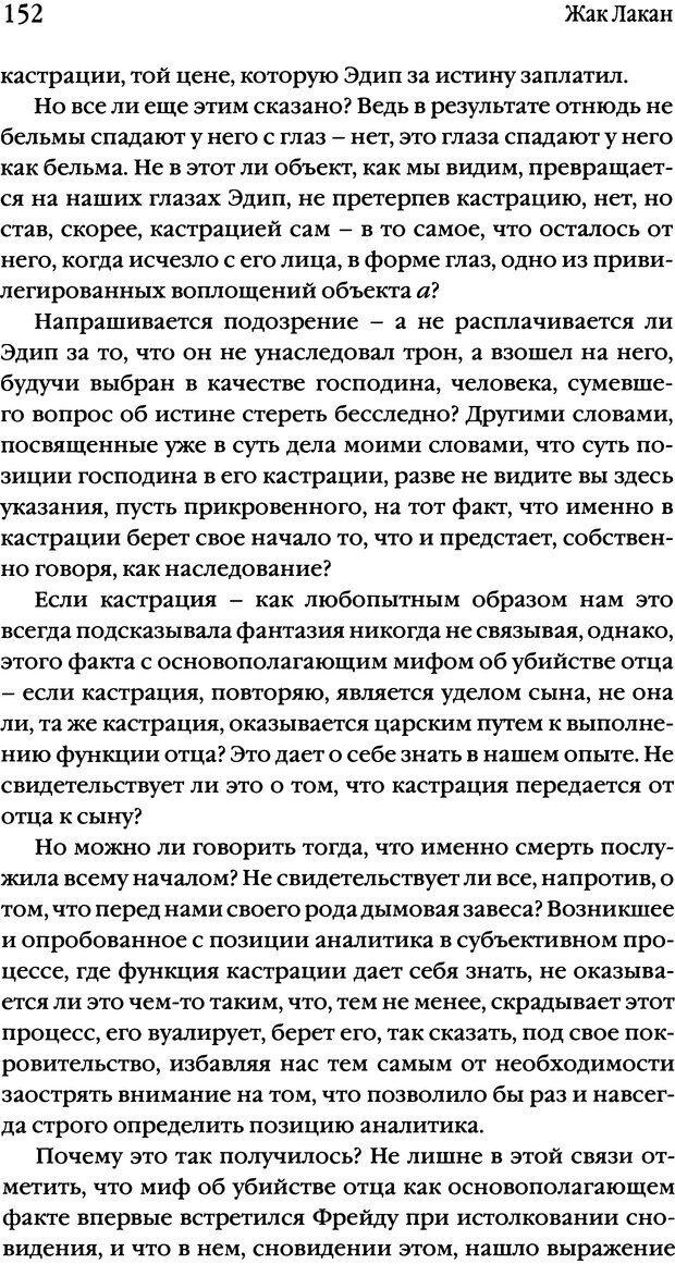DJVU. Семинары. Книга 17. Изнанка психоанализа. Лакан Ж. Страница 147. Читать онлайн
