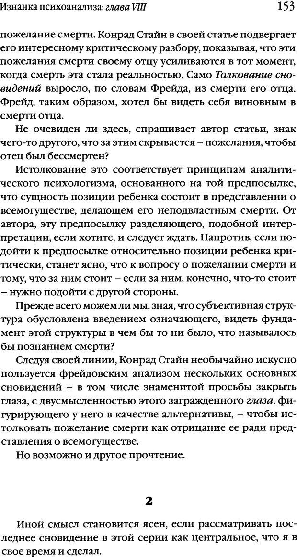 DJVU. Семинары. Книга 17. Изнанка психоанализа. Лакан Ж. Страница 148. Читать онлайн
