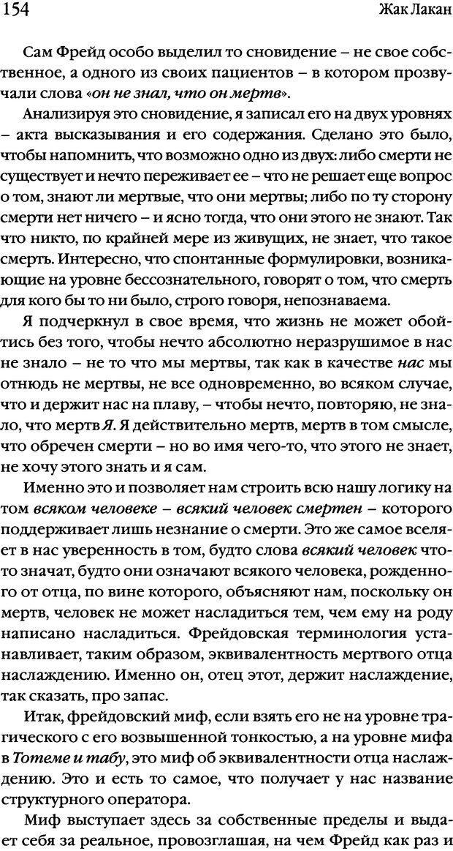 DJVU. Семинары. Книга 17. Изнанка психоанализа. Лакан Ж. Страница 149. Читать онлайн