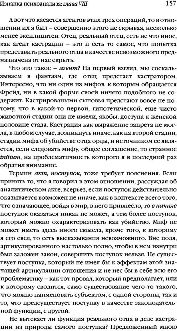 DJVU. Семинары. Книга 17. Изнанка психоанализа. Лакан Ж. Страница 152. Читать онлайн