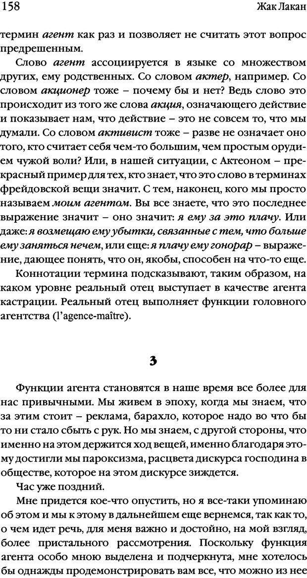 DJVU. Семинары. Книга 17. Изнанка психоанализа. Лакан Ж. Страница 153. Читать онлайн