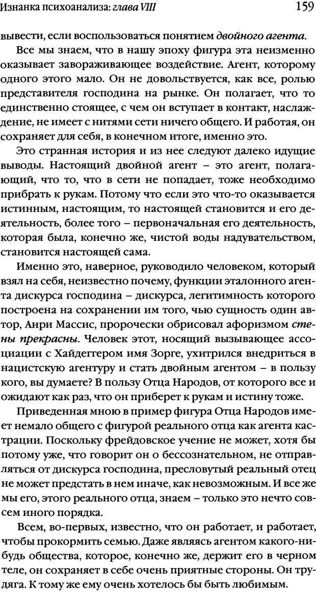 DJVU. Семинары. Книга 17. Изнанка психоанализа. Лакан Ж. Страница 154. Читать онлайн