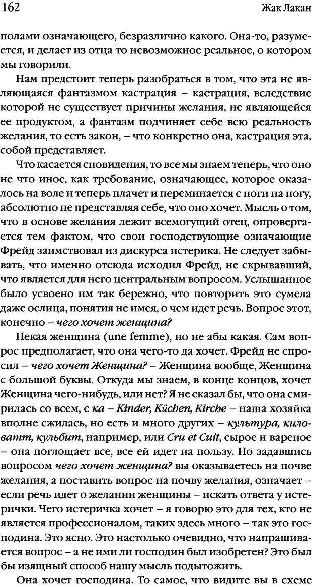 DJVU. Семинары. Книга 17. Изнанка психоанализа. Лакан Ж. Страница 157. Читать онлайн
