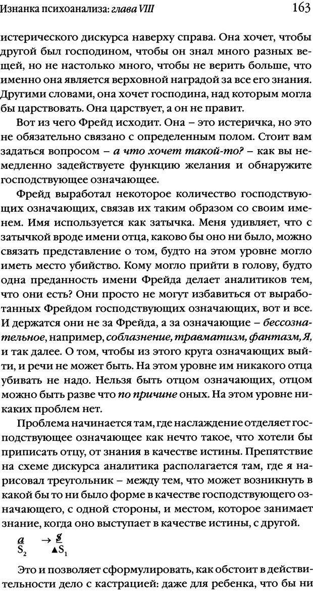 DJVU. Семинары. Книга 17. Изнанка психоанализа. Лакан Ж. Страница 158. Читать онлайн