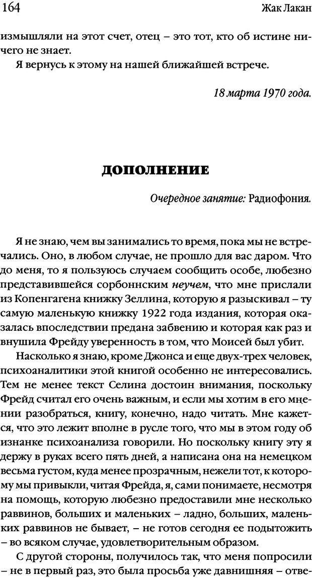 DJVU. Семинары. Книга 17. Изнанка психоанализа. Лакан Ж. Страница 159. Читать онлайн
