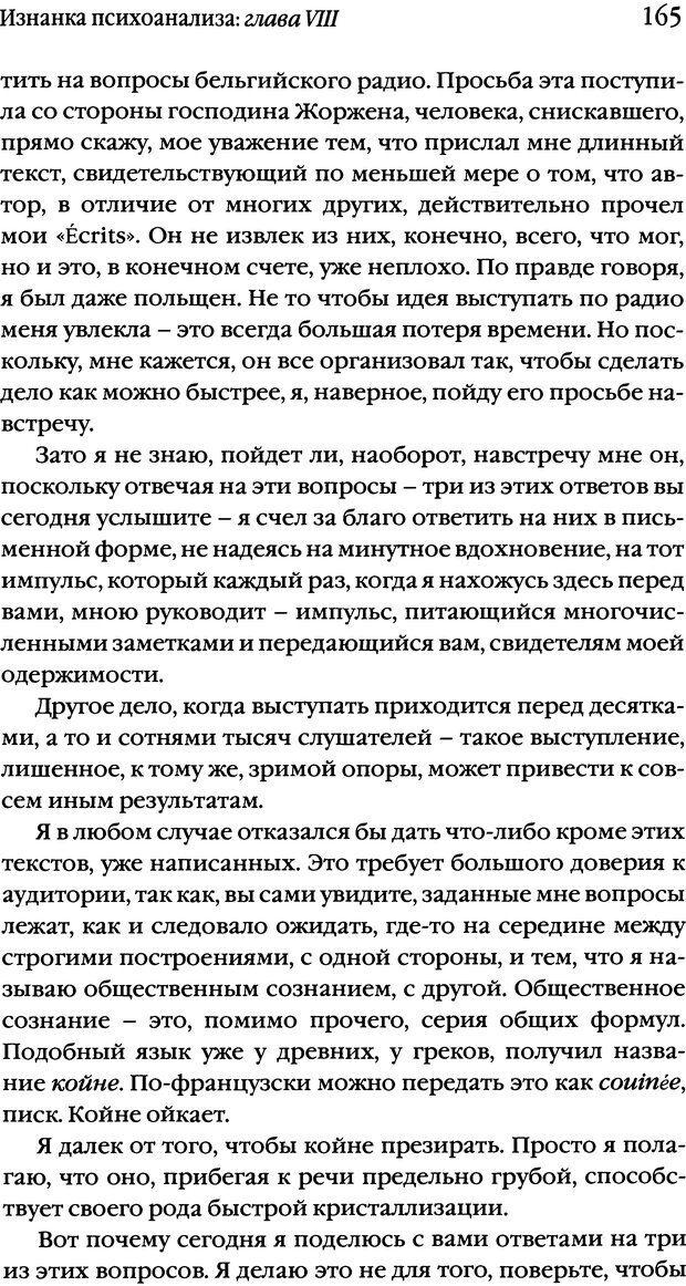 DJVU. Семинары. Книга 17. Изнанка психоанализа. Лакан Ж. Страница 160. Читать онлайн