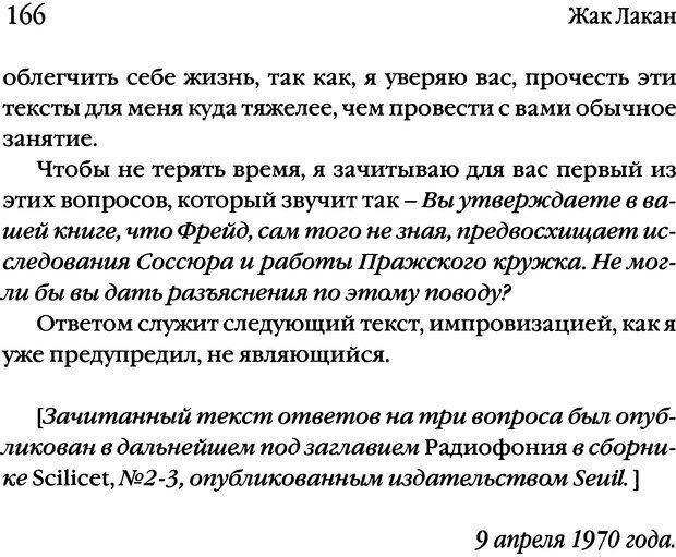 DJVU. Семинары. Книга 17. Изнанка психоанализа. Лакан Ж. Страница 161. Читать онлайн