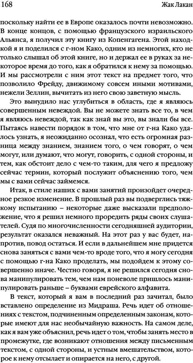 DJVU. Семинары. Книга 17. Изнанка психоанализа. Лакан Ж. Страница 163. Читать онлайн