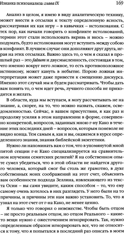 DJVU. Семинары. Книга 17. Изнанка психоанализа. Лакан Ж. Страница 164. Читать онлайн