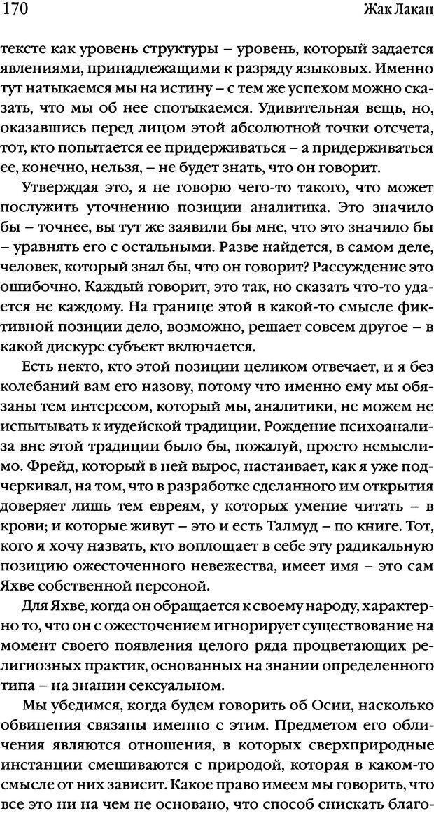 DJVU. Семинары. Книга 17. Изнанка психоанализа. Лакан Ж. Страница 165. Читать онлайн