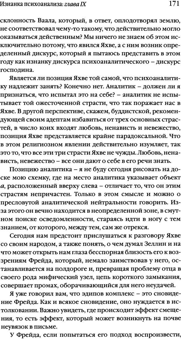 DJVU. Семинары. Книга 17. Изнанка психоанализа. Лакан Ж. Страница 166. Читать онлайн