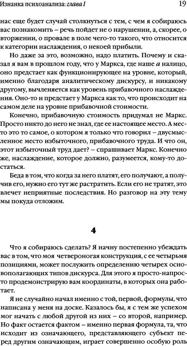 DJVU. Семинары. Книга 17. Изнанка психоанализа. Лакан Ж. Страница 17. Читать онлайн