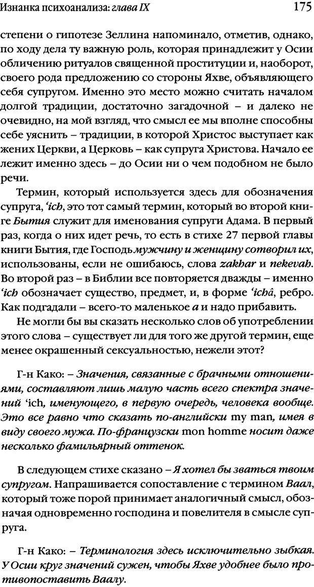 DJVU. Семинары. Книга 17. Изнанка психоанализа. Лакан Ж. Страница 170. Читать онлайн