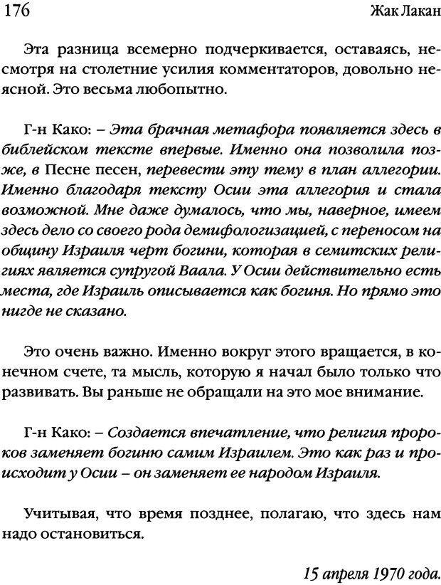 DJVU. Семинары. Книга 17. Изнанка психоанализа. Лакан Ж. Страница 171. Читать онлайн