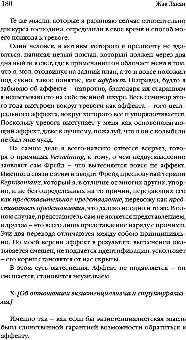DJVU. Семинары. Книга 17. Изнанка психоанализа. Лакан Ж. Страница 174. Читать онлайн