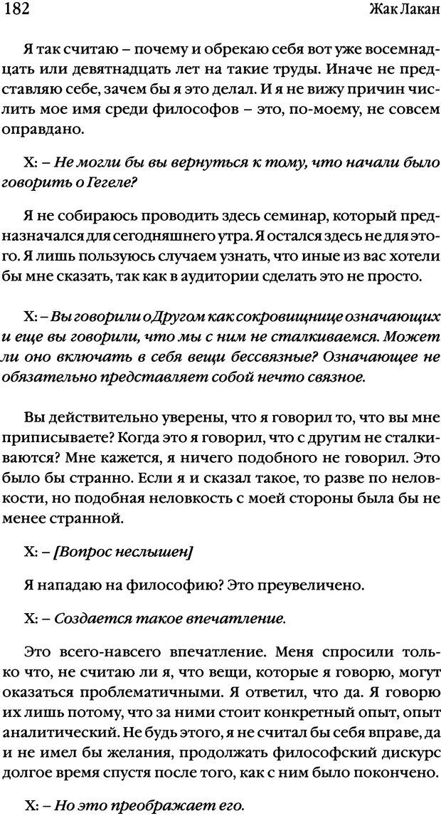DJVU. Семинары. Книга 17. Изнанка психоанализа. Лакан Ж. Страница 176. Читать онлайн