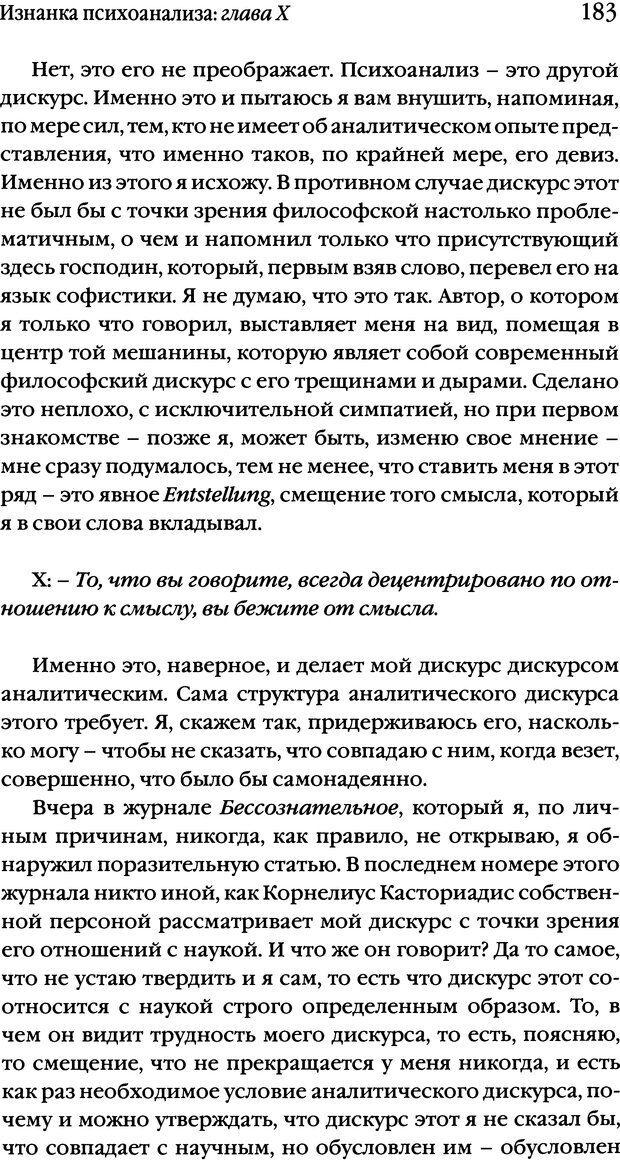 DJVU. Семинары. Книга 17. Изнанка психоанализа. Лакан Ж. Страница 177. Читать онлайн