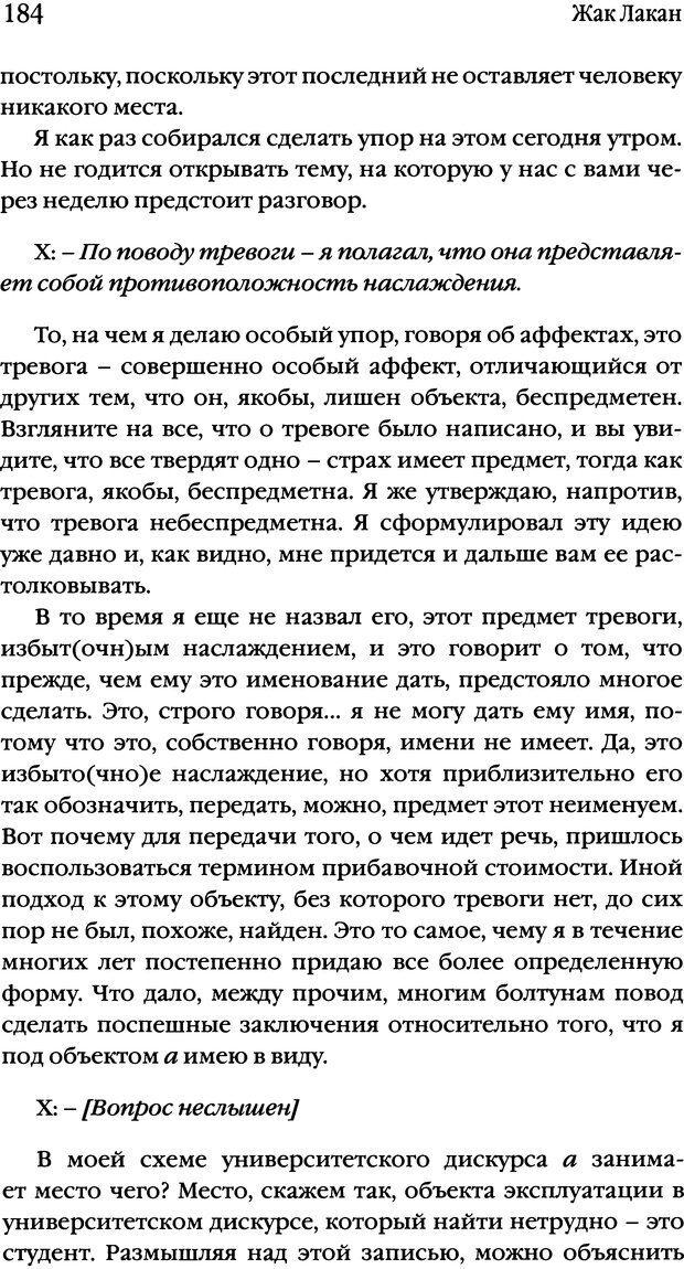 DJVU. Семинары. Книга 17. Изнанка психоанализа. Лакан Ж. Страница 178. Читать онлайн