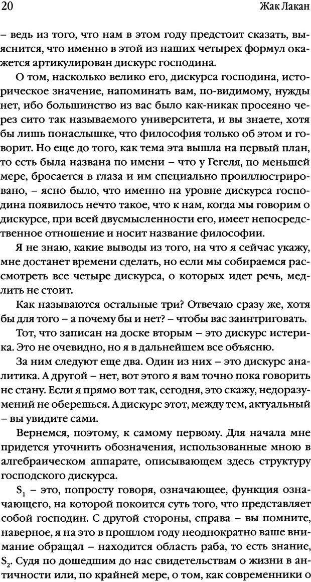 DJVU. Семинары. Книга 17. Изнанка психоанализа. Лакан Ж. Страница 18. Читать онлайн