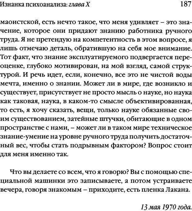 DJVU. Семинары. Книга 17. Изнанка психоанализа. Лакан Ж. Страница 181. Читать онлайн