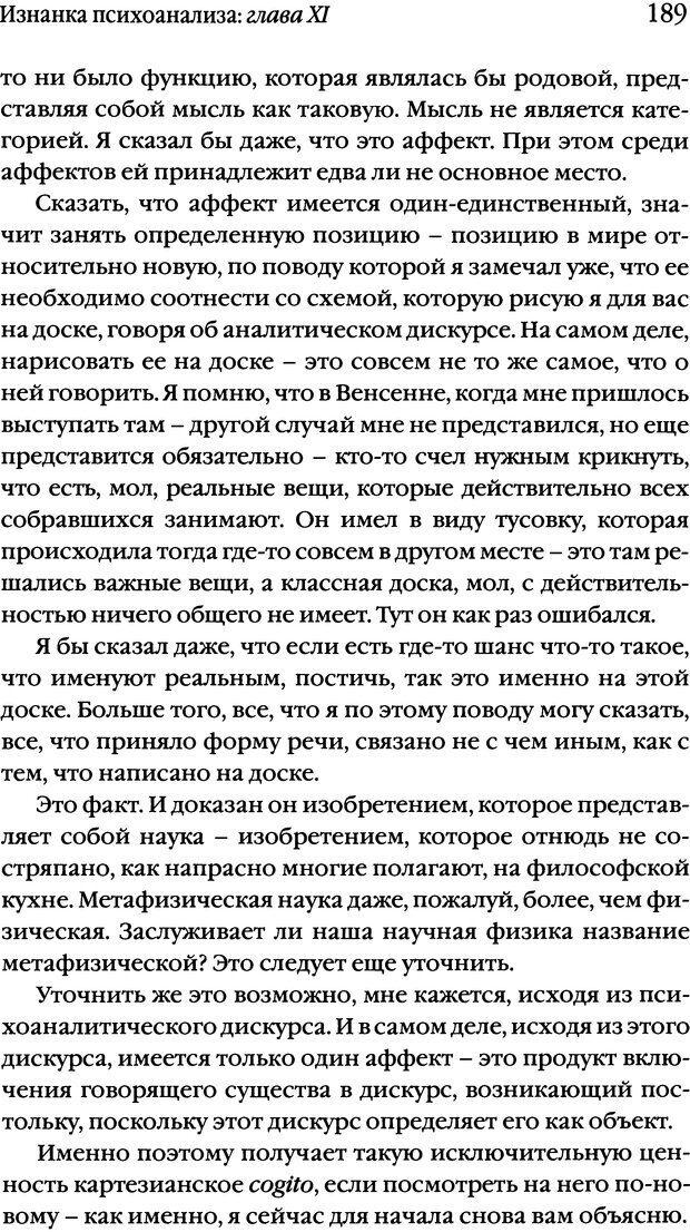 DJVU. Семинары. Книга 17. Изнанка психоанализа. Лакан Ж. Страница 183. Читать онлайн