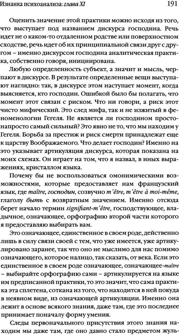 DJVU. Семинары. Книга 17. Изнанка психоанализа. Лакан Ж. Страница 185. Читать онлайн