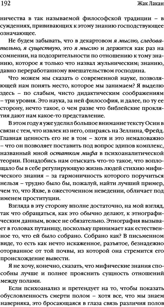 DJVU. Семинары. Книга 17. Изнанка психоанализа. Лакан Ж. Страница 186. Читать онлайн