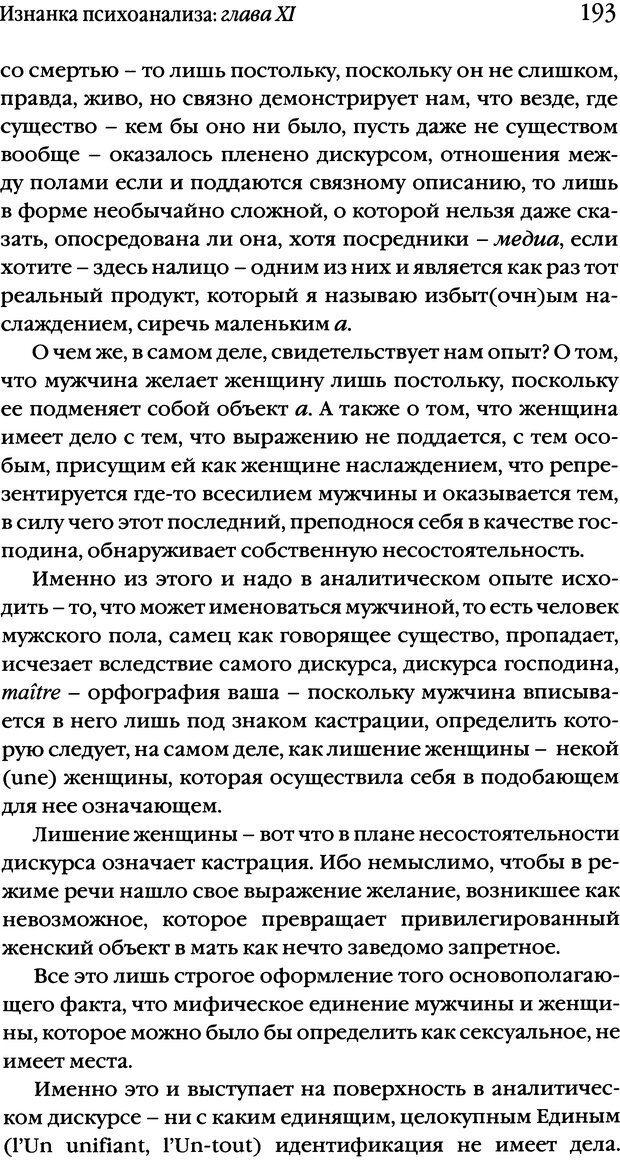 DJVU. Семинары. Книга 17. Изнанка психоанализа. Лакан Ж. Страница 187. Читать онлайн