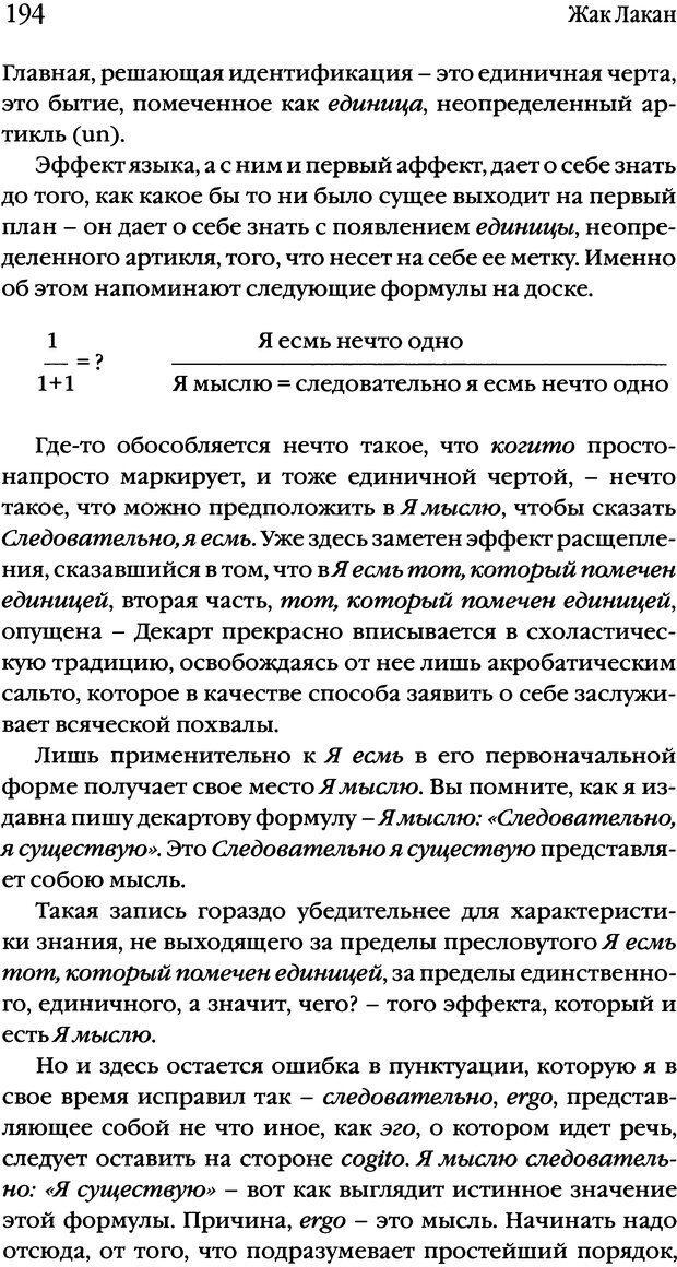 DJVU. Семинары. Книга 17. Изнанка психоанализа. Лакан Ж. Страница 188. Читать онлайн