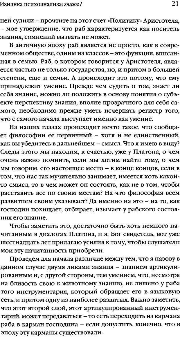 DJVU. Семинары. Книга 17. Изнанка психоанализа. Лакан Ж. Страница 19. Читать онлайн