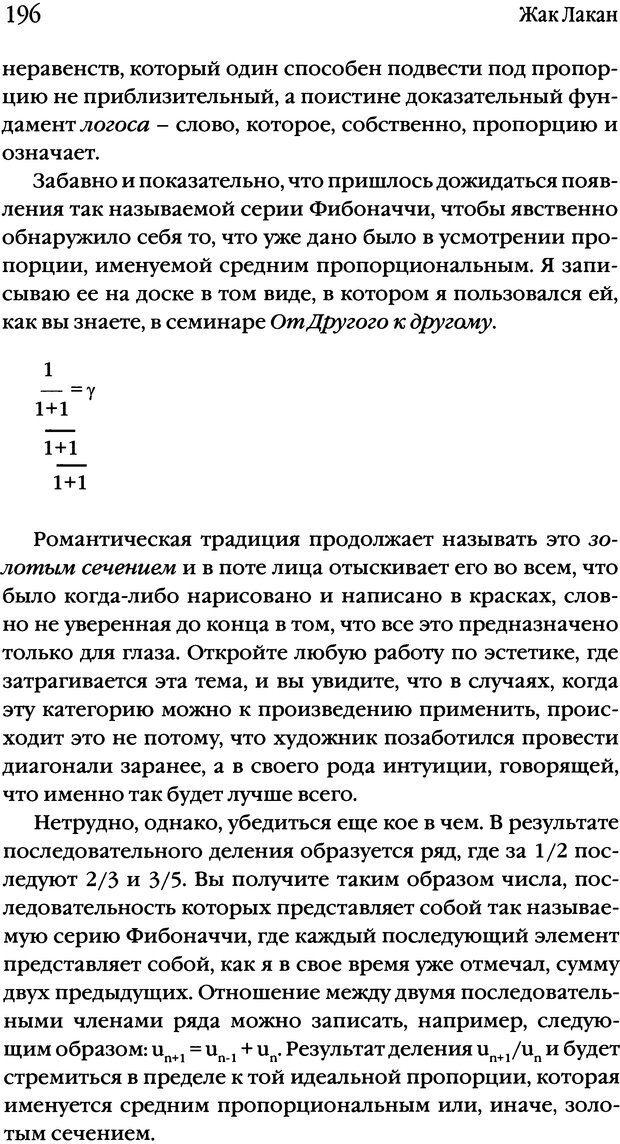 DJVU. Семинары. Книга 17. Изнанка психоанализа. Лакан Ж. Страница 190. Читать онлайн