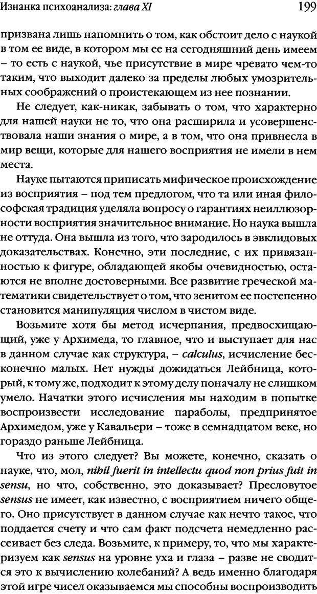DJVU. Семинары. Книга 17. Изнанка психоанализа. Лакан Ж. Страница 193. Читать онлайн