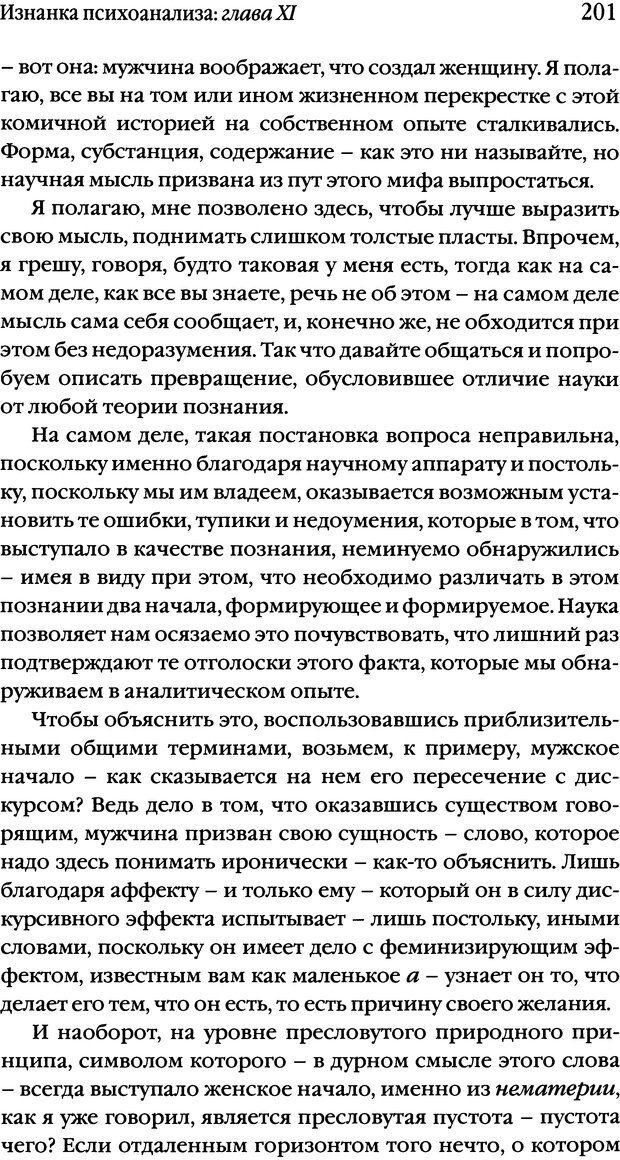 DJVU. Семинары. Книга 17. Изнанка психоанализа. Лакан Ж. Страница 195. Читать онлайн