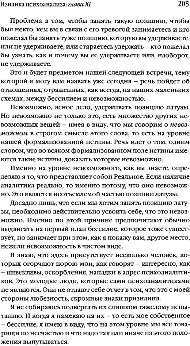 DJVU. Семинары. Книга 17. Изнанка психоанализа. Лакан Ж. Страница 199. Читать онлайн