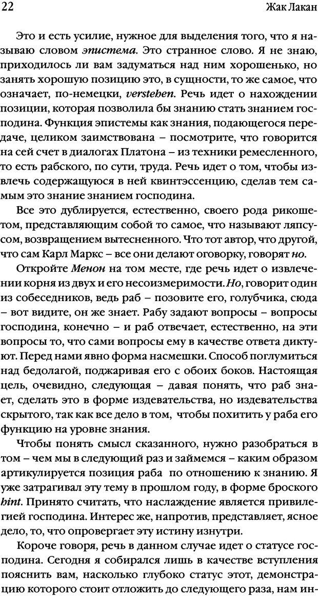 DJVU. Семинары. Книга 17. Изнанка психоанализа. Лакан Ж. Страница 20. Читать онлайн