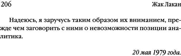 DJVU. Семинары. Книга 17. Изнанка психоанализа. Лакан Ж. Страница 200. Читать онлайн