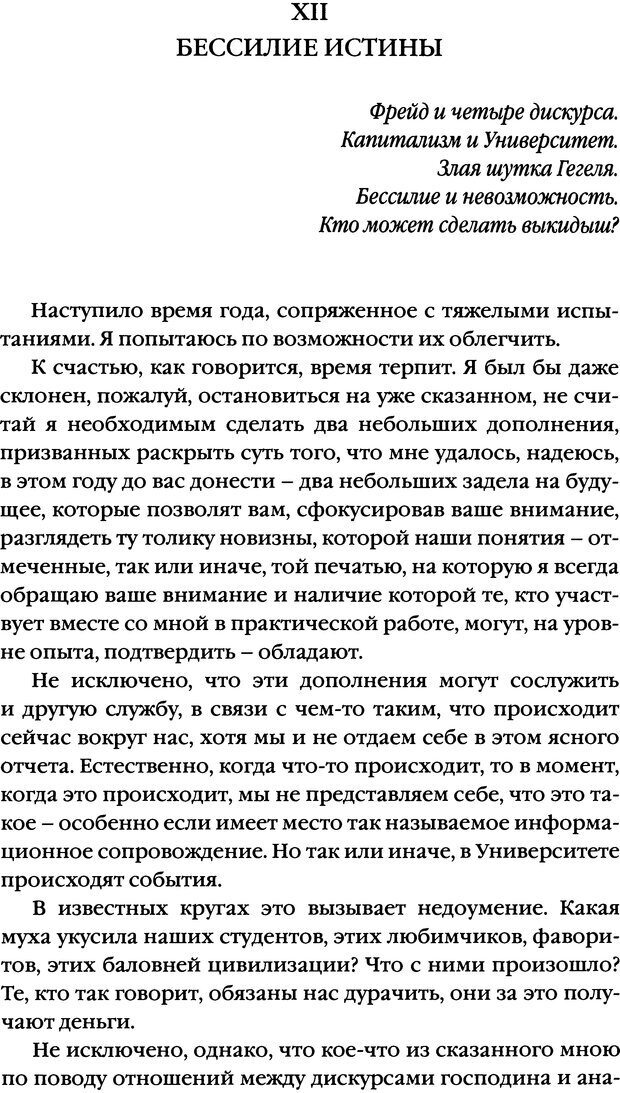 DJVU. Семинары. Книга 17. Изнанка психоанализа. Лакан Ж. Страница 201. Читать онлайн
