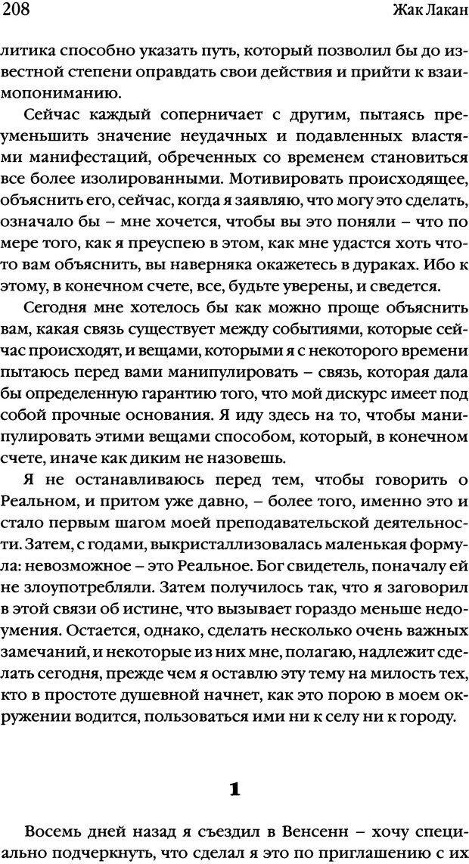 DJVU. Семинары. Книга 17. Изнанка психоанализа. Лакан Ж. Страница 202. Читать онлайн