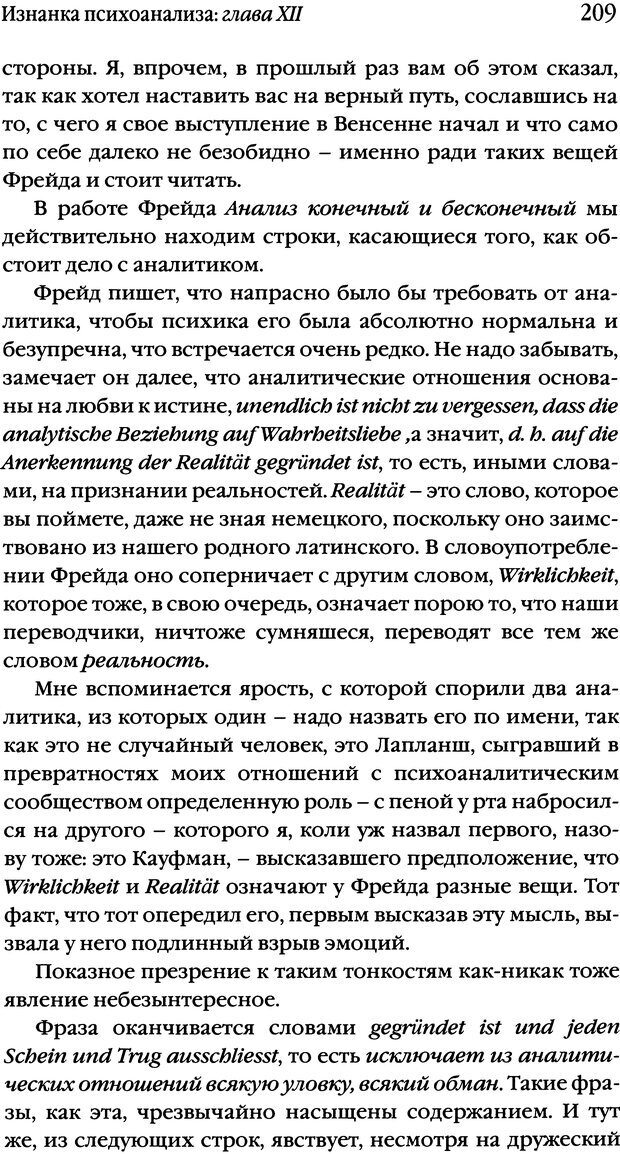 DJVU. Семинары. Книга 17. Изнанка психоанализа. Лакан Ж. Страница 203. Читать онлайн