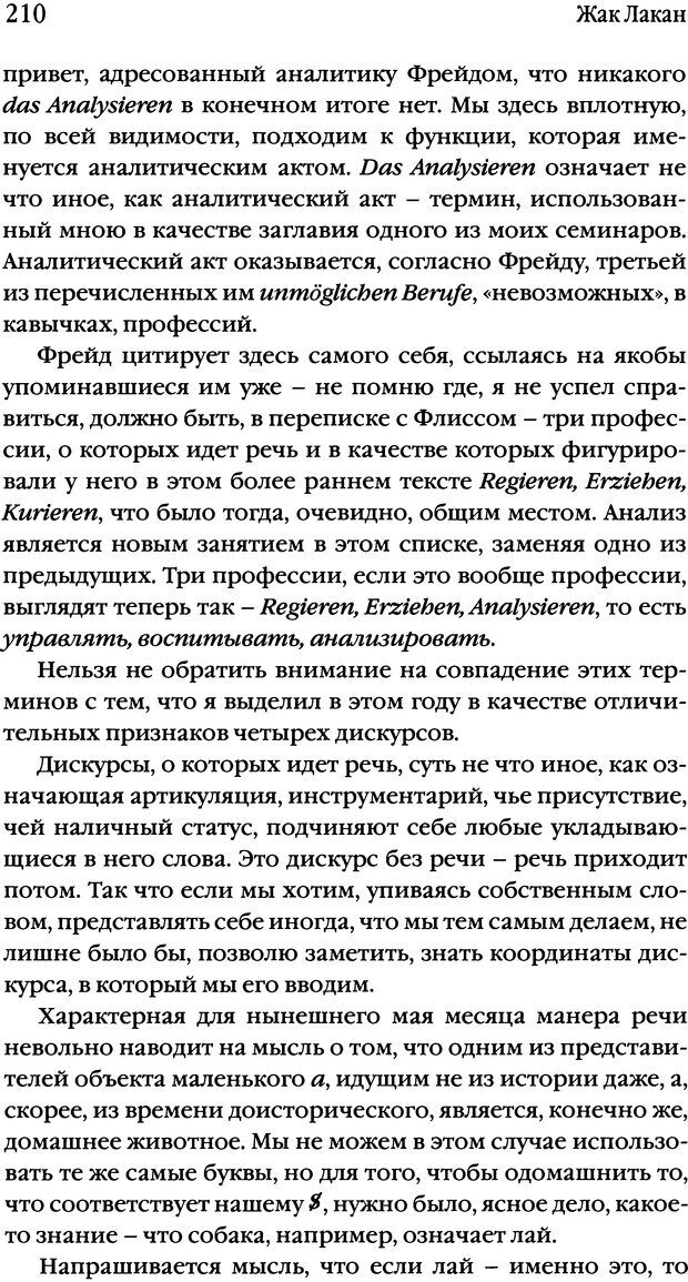 DJVU. Семинары. Книга 17. Изнанка психоанализа. Лакан Ж. Страница 204. Читать онлайн